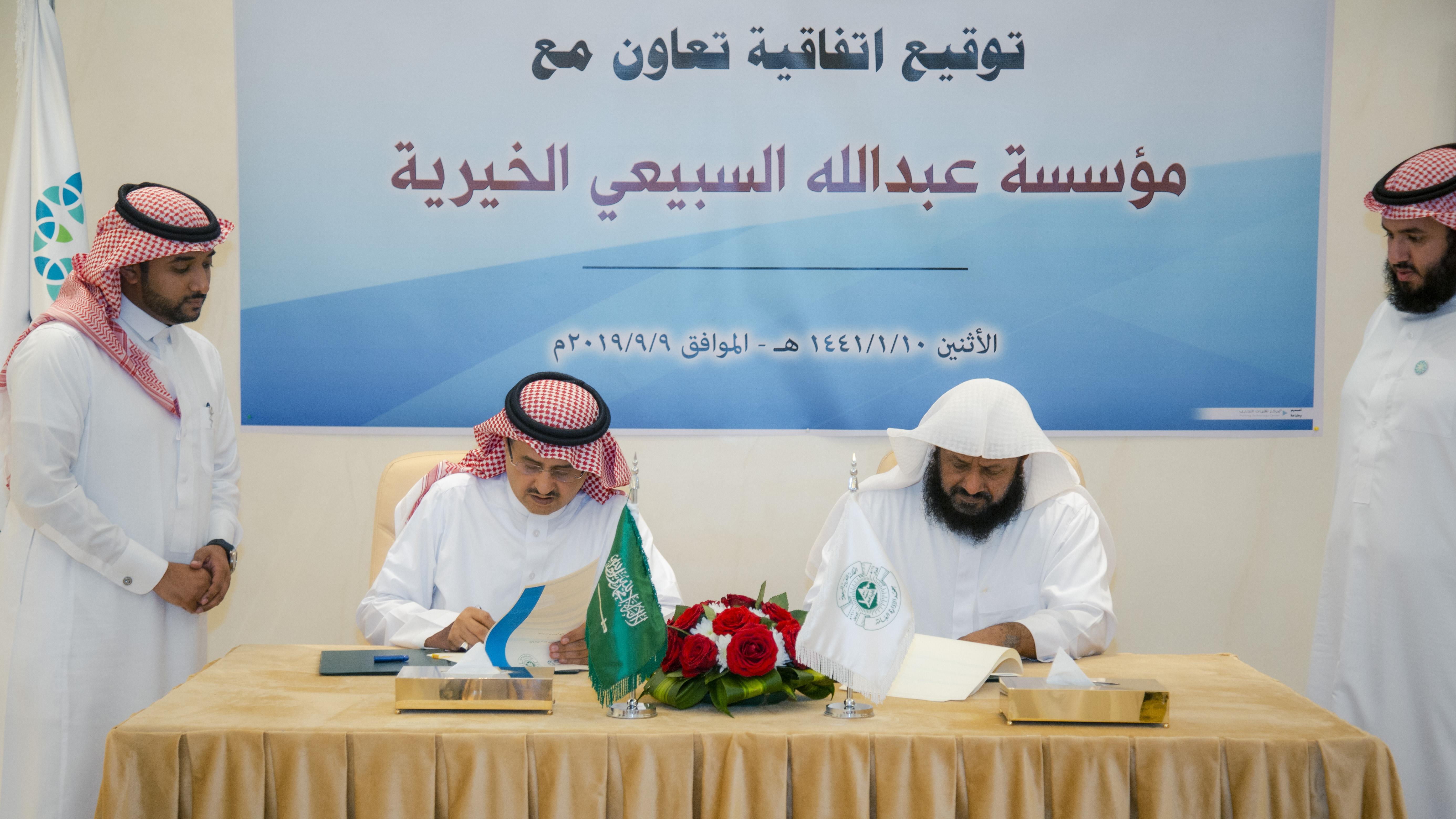 اتفاقية شراكة بين مؤسسة عبد الله بن إبراهيم السبيعي الخيرية ومعهد الإدارة العامة