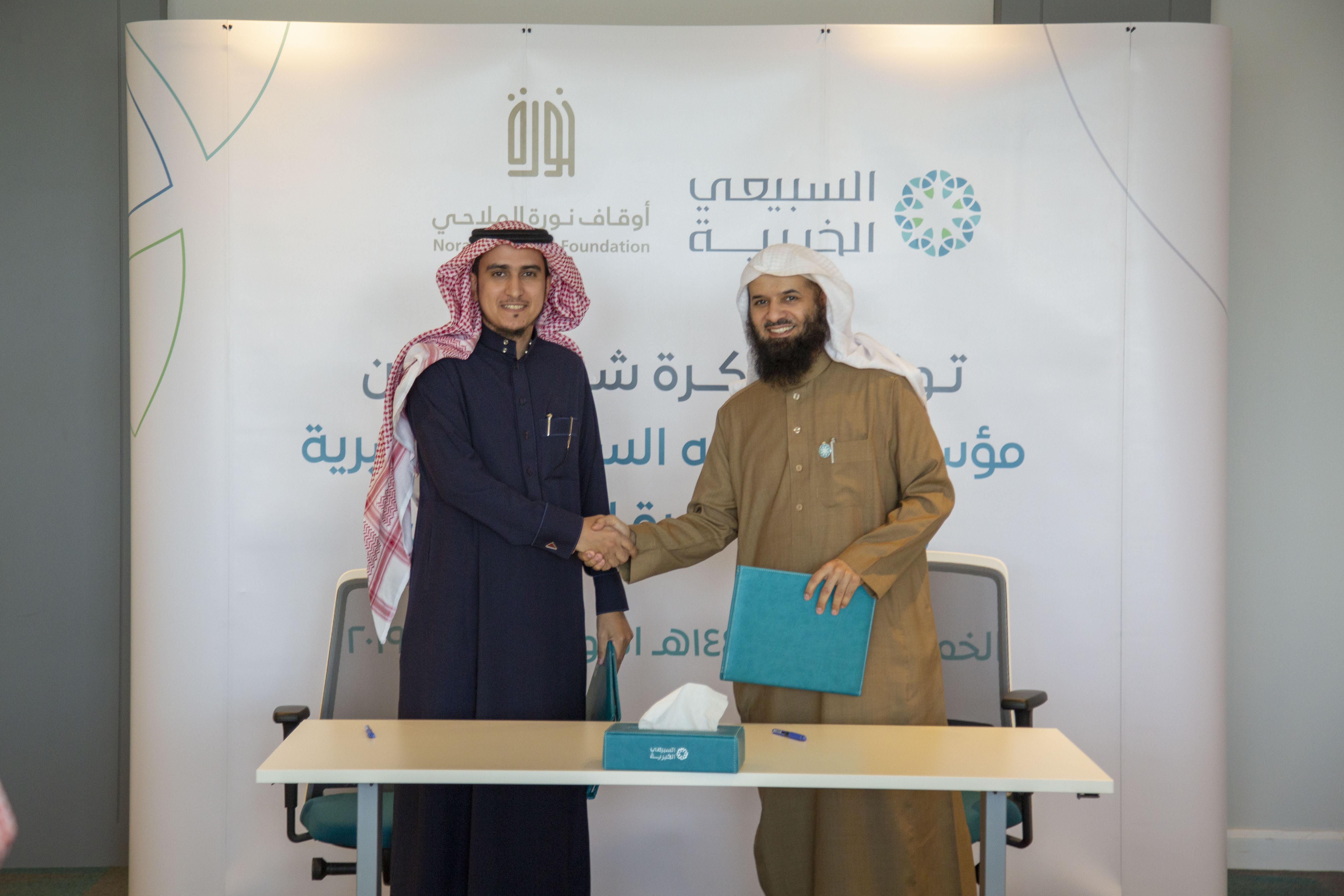 اتفاقية شراكة بين مؤسسة عبد الله بن إبراهيم السبيعي الخيرية وأوقاف نورة الملاحي