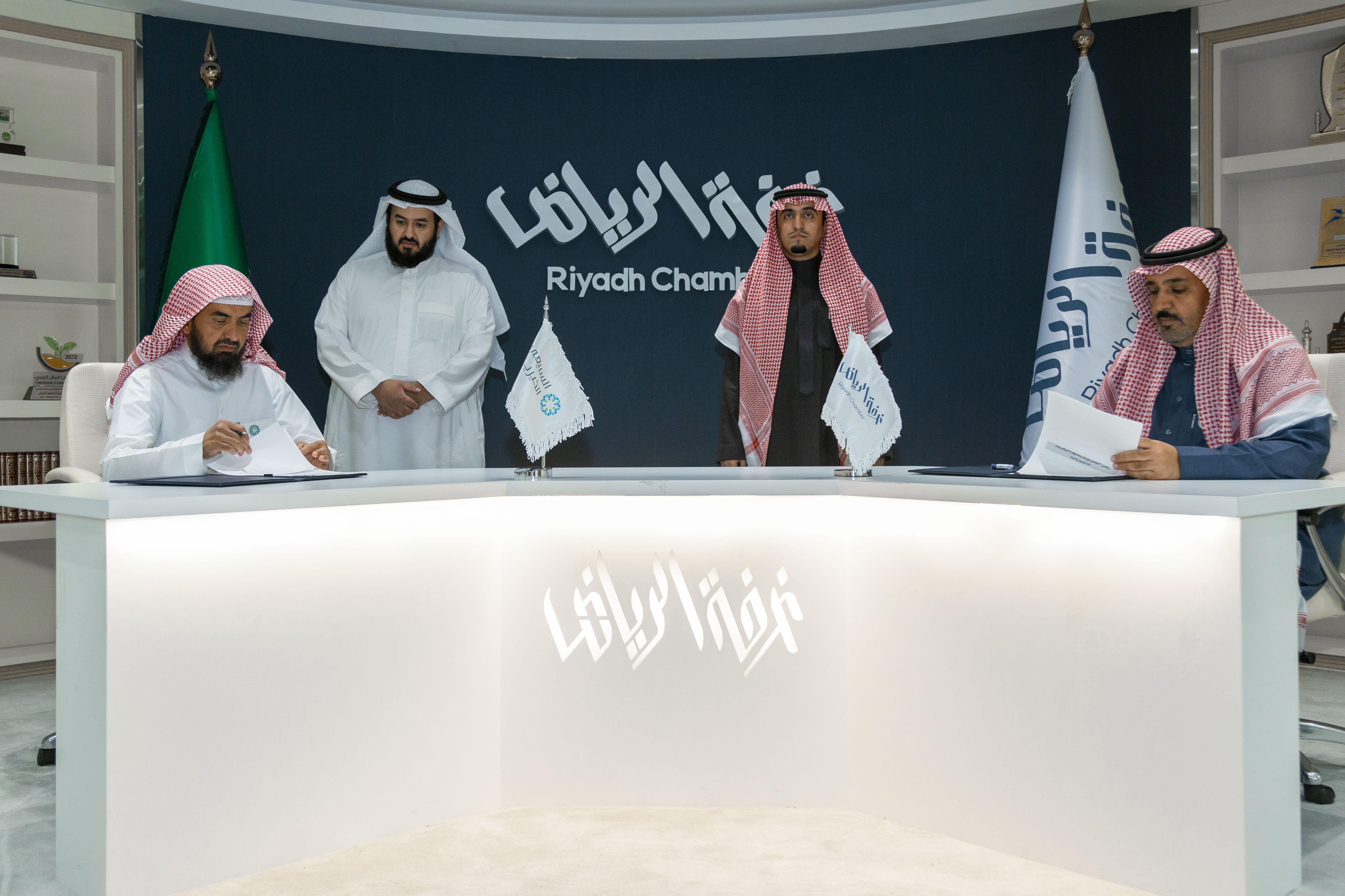 مُذكِّرة تفاهم بين مؤسسة عبدالله بن إبراهيم السبيعي الخيرية وغرفة الرياض